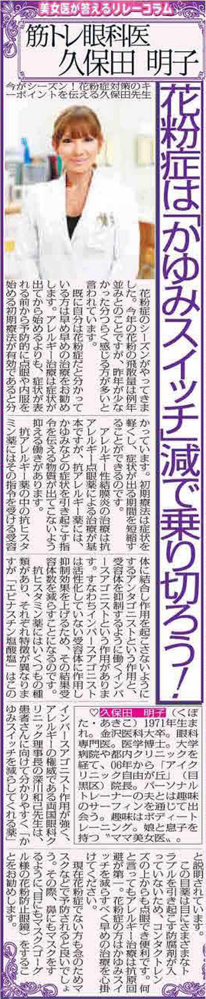 スポーツニッポン『美女医が答えるリレー&コラム』