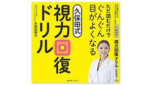ただ読むだけでぐんぐん目がよくなる久保田式視力回復ドリル